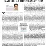 2015_05_24_Kapoios na tous stamatisei_Dimokratia (ef)_antilaikismos_ethnikismos