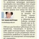 2015_05_24_Makria apo tis rages_Aggelioforos_antilaikismos