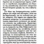 2015_05_24_N. Serdedakis I diapragmatefsi tha krinei ti dimokratia_Epoxi_laikismos_antilaikismos_ethnolaikismos_dimokratia_metadimokratia_A