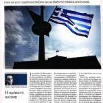 2015_05_24_O symvivasmos i rixi kai o laikismos_Vima_antilaikismos_Evropi_A