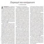 2015_05_24_Parakmi kai katarrefsi_Kathimerini_antilaikismos_laikismos_metanastefsi_ethnikismos