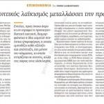 2015_05_24_Pow o tileoptikos laikismos metallassei tin pragmatikotita_Kathimerini_tilelaikismos