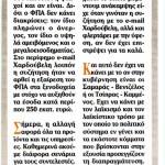 2015_05_24_Zito o laikismos_Vima_antilaikismos
