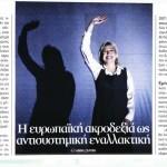 2015_05_25_I evropaiki akrodexia os antisystimiki enallaktiki_Free Sunday_laikistiki akrodexia_Evropi_A
