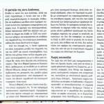 2015_05_25_I evropaiki akrodexia os antisystimiki enallaktiki_Free Sunday_laikistiki akrodexia_Evropi_B