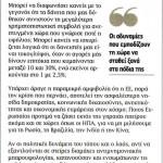 2015_05_25_Merika apla sxedon aftonoita pragmata_Ethnos_antilaikismos_Evropi_orthologismos