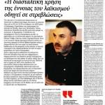 2015_05_25_Synentefxi Giannis Stavrakakis_Ef ton Syntakton_laikismos_antilaikismos_Populismus_A