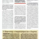 2015_05_25_Synentefxi Giannis Stavrakakis_Ef ton Syntakton_laikismos_antilaikismos_Populismus_B
