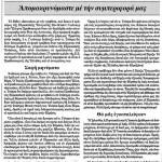 2015_05_25_Xeno soma pros tin Evropi_Estia_Syriza_antilaikismos_laos_Evropi