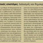 2015_05_27_Politikes epistimes Laikismos kai dimokratia_Makedonia_laikismos_Populismus