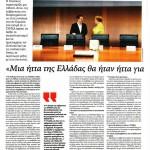 2015_05_27_Synentefxi Suzan Watkins_ef ton Syntakton_Evropi_SYRIZA_dimokratia_A