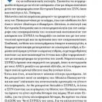 2015_05_28_Tha anazitisoume tous Papagiannakides tou avrio_Athens Voice_antilaikismos_DIMAR