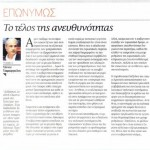 2015_05_28_To telos tis anefthinotitas_Ethnos_antilaikismos