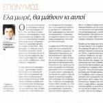 2015_05_29_Ela more tha mathoun ki aftoi_Ethnos_antilaikismos_ethnolaikismos_elliniki kyvernisi