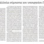 2015_05_29_Ta parallila sympanta tou Ypourgou Paideias_Kathimerini_antilaikismos_aristeia