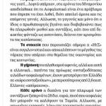 2015_05_29_Vgalte ton skeleto apo tin ntoulapa_Imerisia_antilaikismos_oikonomikos laikismos