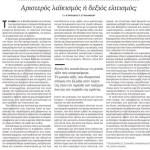 2015_05_30_Aristeros laikismos i dexios elitismos_Kathimerini_laikismos_antilaikismos_elit
