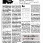 2015_05_30_Synentefxi Klaous Ofe_Epoxi_laikismos_dimokratia_Evropi_A