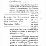 2015_06_02_Antimnimoniakes rokies_Ta Nea_laikistiki texni_antilaikismos