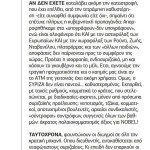 2015_06_02_Den allazei_Elefteros Typos_antilaikismos