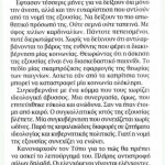 2015_06_02_O axiakos kodikas tis kyvernisis SYRIZA_Ta Nea_antilaikismos_SYRIZA