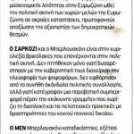 2015_06_03_I ora ton vrikolakon_Ethnos_Evropi_laikistiki akrodexia