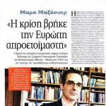 2015_06_03_Marc Mazawer I krisi vrike tin Evropi aproetoimasti_Ta Nea_laikismos_Evropi_krisi_akrodexia_dimokratia_A
