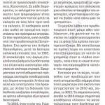 2015_06_04_I teleftaia diasosi_Kathimerini_antilaikismos