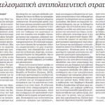 2015_06_05_Apotelesmatiki antipoliteftiki stratigiki_Kathimerini_antilaikismos_laos_igetis