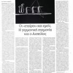2015_06_05_Oi etairoi kai emeis I germaniki igemonia kai o Aisxylos_Avgi_laos_dimokratia_Evropi