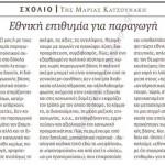 2015_06_06_Ethniki epithymia gia paragogi_Kathimerini_antilaikismos