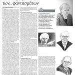 2015_06_06_I epistrofi ton fantasmaton_Avgi_Evropi_dimokratia
