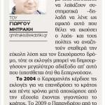 2015_06_06_Oi ekloges os adiexodo_Aggelioforos_antilaikismos_dimokratia