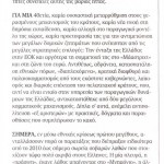2015_06_06_Syggnomi_Ependysi_antilaikismos