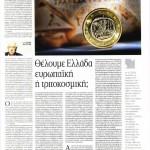 2015_06_06_Theloume Ellada evropaiki i tritokosmiki_Ta Nea_Evropi_antilaikismos_dimokratia_SYRIZA