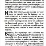 2015_06_06_Ypodouloi_Ef ton Syntakton_Evropi_dimokratia_laos