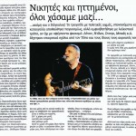 2015_06_07_Nikites kai ittimenoi oloi xasame mazi_Makedonia_antilaikismos_laikistiki texni
