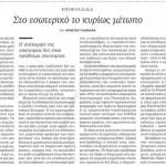 2015_06_07_Sto esoteriko to kyrios metopo_Kathimerini_antilaikismos_metanastefsi_ethnikismos_synaisthimata
