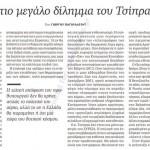 2015_06_07_To pio megalo dillima tou Tsipra_Kathimerini_antilaikismos_igetis