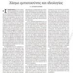 2015_06_07_Xasma empistosynis kai ideologias_Kathimerini_antilaikismos