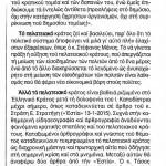 2015_06_09_Pelateiako kratos Syntagi katastrofis_Estia_antilaikismos_pelateiako systima