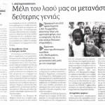 2015_06_10_T Xristodoulopoulou Meli tou laou mas oi metanastes defteris genias_Avgi_laos_metanastefsi