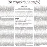 2015_06_11_To xorio tou Asterix_Kathimerini_laos_antilaikismos