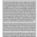 2015_06_12_o thavmatopoios_Makedonia_antilaikismos