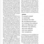 2015_06_14_I politiki sta xronia tou pleonasmatos_Kathimerini_antilaikismos