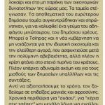 2015_06_14_Litotita entos kai prooptiki i peina kai exodos_Makedonia_antilaikismos_Evropi