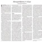 2015_06_14_Metarrithmiseis i telma_Kathimerini_antilaikismos_Evropi