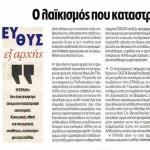 2015_06_14_O laikismos pou katastrefei_Vradyni_antilaikismos