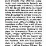 2015_06_14_Pierre Kalfa I maxi tou ellinikou laou einai i diki mas maxi_Epoxi_Gallia_Evropi_dimokratia_laos_SYRIZA_A