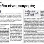 2015_06_14_Tsoukalas To evropaiko gignesthai einai ekkremes_Epoxi_Evropi_dimokratia_SYRIZA_B